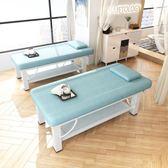 1111購物節-折疊美容床理療發美體按摩床推拿床帶洞SPA加粗家用美容院專用批ZMD 交換禮物