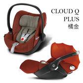 CYBEX CLOUD Q Plus 嬰兒提籃型安全座椅/安全汽座/可平躺 橘金