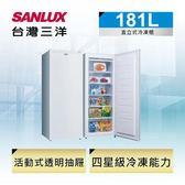 台灣三洋SANLUX【SCR-181A】181公升直立式冷凍櫃