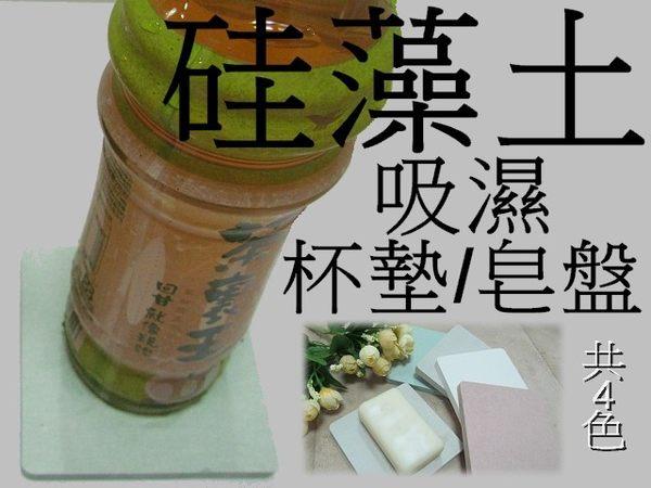 340254.{珪藻土杯墊/皂盤}矽藻土杯墊硅藻土皂盤珪藻土杯墊吸水杯墊.吸水皂盤