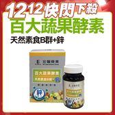 宏醫生技 百大蔬果酵素 天然素食B群+鋅 30顆 盒裝公司貨【PQ 美妝】