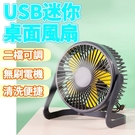 風扇 桌上型風扇桌面風扇風扇USB充電電...