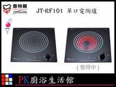 ❤PK廚浴生活館 ❤高雄喜特麗電陶爐 JT-RF101 / JTRF101  單口電陶爐 德國EGO陶瓷爐心 微晶玻璃面板