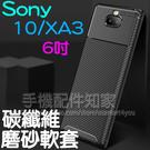 【磨砂碳纖維】Sony Xperia 10 XA3 I4193 6吋 防震防摔 碳纖維磨砂軟套/保護套/背蓋/全包覆/TPU-ZY