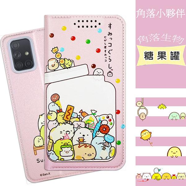 【角落小夥伴/角落生物】三星 Samsung Galaxy A71 (6.7 吋) 彩繪可站立皮套(糖果罐)
