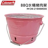 Coleman BBQ水桶烤肉架/顏色隨機(X-403)