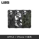 【實體店面】UAG iPhone 11 系列 耐衝擊迷彩保護殼