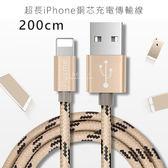 超長蘋果iPhone手機iOS銅芯充電傳輸線 200cm 2公尺充電線 2米傳輸線