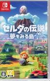 【玩樂小熊】Switch遊戲NS 薩爾達傳說 織夢島 Zelda: Link's Awakening中文版