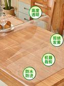 桌布防水防燙防油免洗PVC軟塑料玻璃餐桌墊 cf