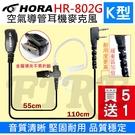 【買五送一】HORA HR802G 空氣導管 耳機麥克風 無線電 對講機 耐用 空導 耳麥 HR-802G