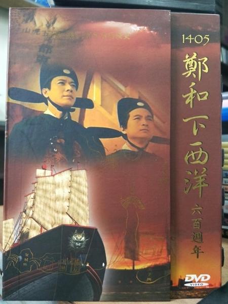 挖寶二手片-Z88-025-正版DVD-華語【鄭和下西洋 六百週年】-回顧一段六百年前的歷史(直購價)