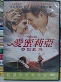 影音專賣店-D03-015-正版DVD*電影【愛蜜莉亞-夢想起飛】-希拉蕊史旺*李察吉爾