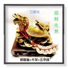 【紅磨坊】銅龍龜擺件擇日開光「 12.2CM 送開光五帝錢吊飾」 RubyNO.13