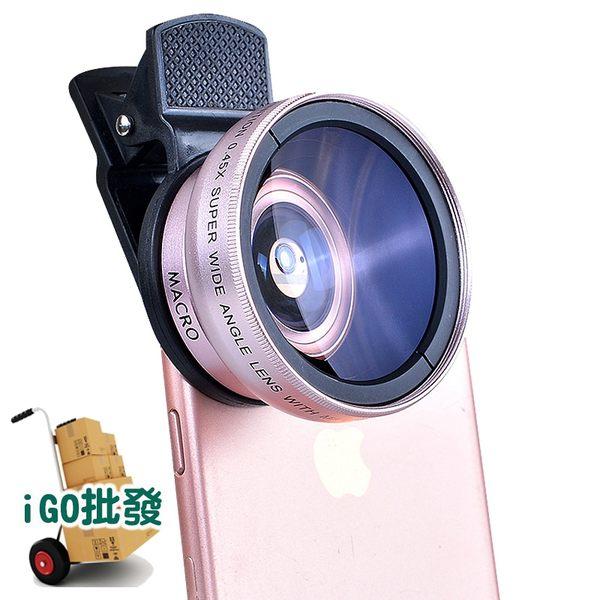 ❖限今日-超取299免運❖0.45x超廣角+12.5微距 外置 手機鏡頭 二合一 外接 自【C0099】