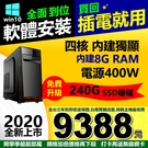【9388元】全新AMD四核A8-960...