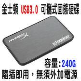 金士頓 外接式固態硬碟 USB3.0 2.5吋 240G SSD
