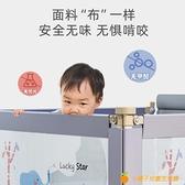 床圍欄嬰兒童床上圍欄安全護欄寶寶防掉防摔擋板1.8米通用床護欄【小橘子】
