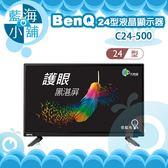 BenQ 明碁 C24-500 24吋LED大型液晶顯示器電視 電腦螢幕 +視訊盒(DT-180T)