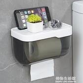 衛生紙架 衛生間紙巾盒防水免打孔廁所抽紙廁手紙盒衛生紙置物架創意捲紙盒 美物生活館