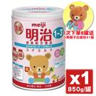 MEIJI明治 金選明治奶粉 1-3歲 850g/罐 (日本原裝進口) 專品藥局【2007188】