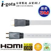 [富廉網] i-gota 超薄型 HDMI 高畫質專業數位影音傳輸線 (3M) (FE-HDMI-03G)