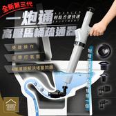 一炮通高壓馬桶疏通器 附4種堵頭 一鍵疏通堵塞 通管器 氣壓式疏通【ZJ0213】《約翰家庭百貨