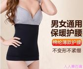 護腰帶保暖男女士夏季薄款純棉護腹護肚子護胃暖宮暖胃暖腰帶腰圍