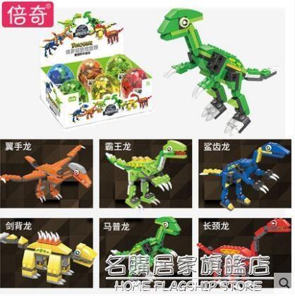 恐龍積木扭蛋球益智拼裝玩具霸王龍系列小顆粒兒童樂高男孩子【名購新品】