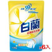 白蘭陽光馨香超濃縮洗衣精補充包 1.6kg*6(箱)【愛買】