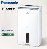 【出清特賣+24期0利率】Panasonic國際牌13公升清淨除濕機 F-Y26FH