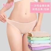 一次性內褲男女士旅行純棉產婦月子產后大碼全棉旅游免洗底褲促銷Mandyc
