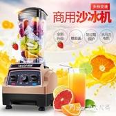 沙冰機商用萃茶奶蓋刨冰機碎冰冰沙機奶昔機奶茶店 JY7067【Pink中大尺碼】