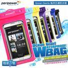 [哈GAME族]免運費 可刷卡●專利加壓密合●peripower 海洋王者 PT-W02 防水袋 IPX8防水 螢幕可觸控