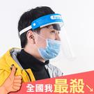 防護罩 防飛沫 面罩 防護面罩 油煙擋板...