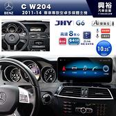 【JHY】2011~14年BENZ C-Class W204專用10.25吋G6系列安卓主機*導航+ZLink+8核心6+64G