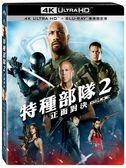 【停看聽音響唱片】【BD】特種部隊2:正面對決  雙碟限定版『4K』