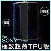 SONY 極致超薄透明TPU手機殼