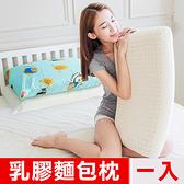 【奶油獅】同樂會系列-馬來西亞進口純天然麵包造型乳膠枕(湖水藍)一入