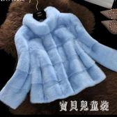 大碼仿皮草外套 時尚名媛風新款藍色秋冬潮仿水貂皮草立領女士韓版保暖 DN20707『寶貝兒童裝』