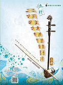 簡譜、樂譜:流行二胡教材樂譜精選集 第3冊( 適用二胡 )