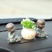 汽車車載擺件小沙彌禪意保平安車內裝飾