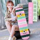 四輪滑板成人女生初學者兒童青少年男孩雙翹...