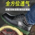 勞保鞋男防砸防刺穿鋼包頭輕便透氣防臭軟底工地電焊工夏季工作鞋 快速出貨