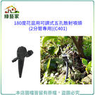 【綠藝家】180度花盆用可調式五孔散射噴...