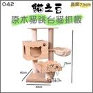 貓之豆[042原木貓跳台貓抓板,高度75cm](免運)