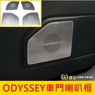 HONDA本田【ODYSSEY車門喇叭框】2015-2021年ODYSSEY 新奧得賽 柏林之音 門板保護框 車門