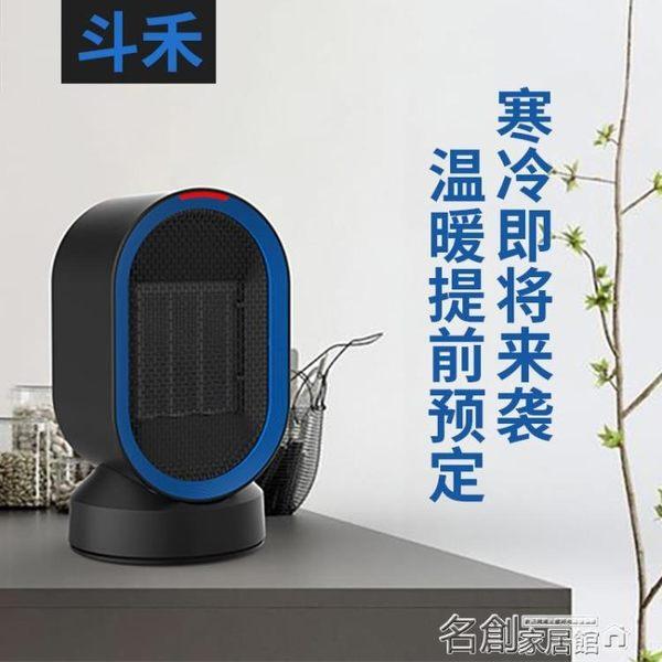 暖風機便攜式小型迷你電暖器家用取暖器小太陽嬰兒宿舍辦公室桌面 名創家居館igo