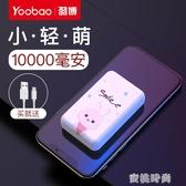 羽博迷你超薄小巧便攜式充電寶大容量10000毫安可愛適用于蘋果華為 『蜜桃時尚』