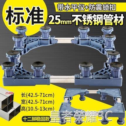 洗衣機置物架底座托架海爾底座通用專用支架移動滾筒不銹鋼腳架墊YTL